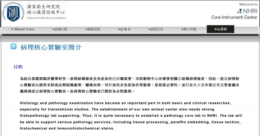 Pathology core